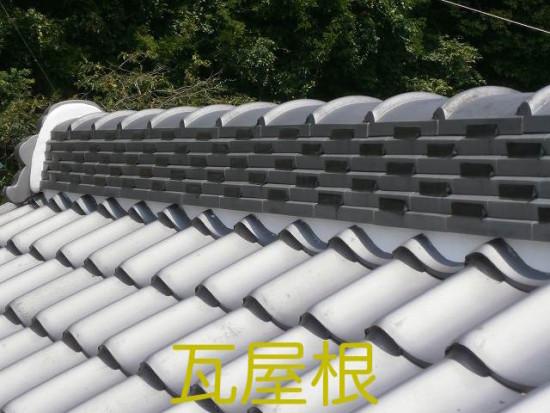瓦屋根(文字入り