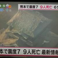 熊本県地震
