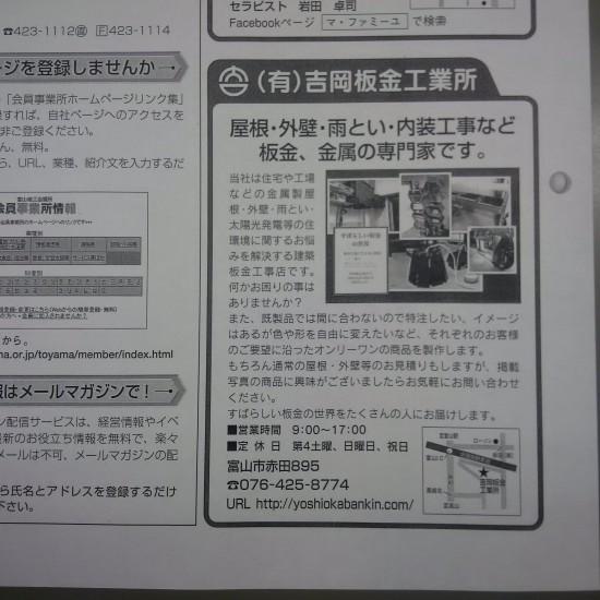 商工富山掲載の広告