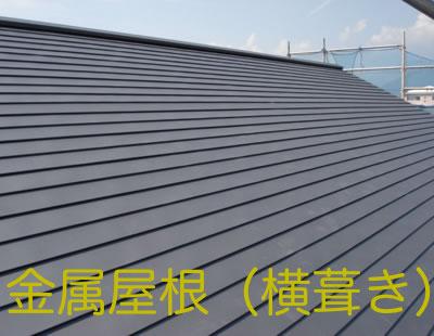 金属屋根(文字入り