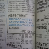 H28年度版タウンページ広告